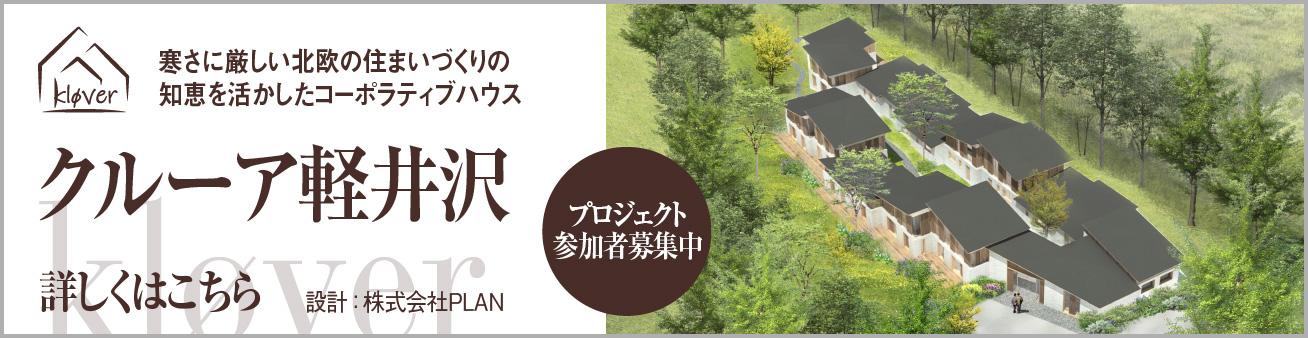 クルーア軽井沢のサイトを開きます